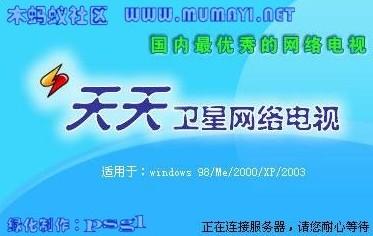 天天卫星网络电视 v5.90 最新版 0