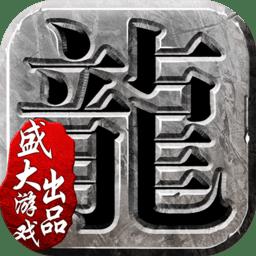 盛大沙巴克传奇手游v1.0.22.0 安卓版