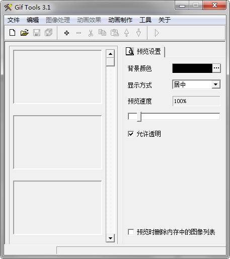 Gif Tools软件