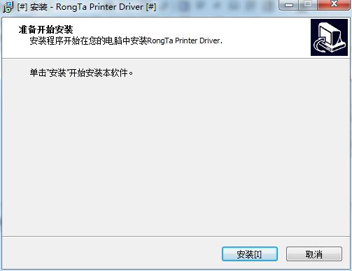 容大rp58e u打印机驱动