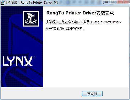 容大rp58e u打印机驱动 正式版 0