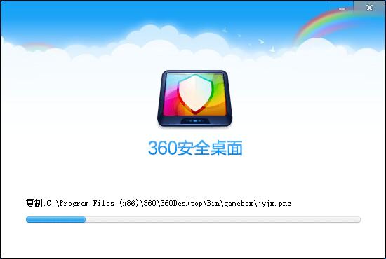 360安全桌面windows10版 v2.8 最新免费版 0