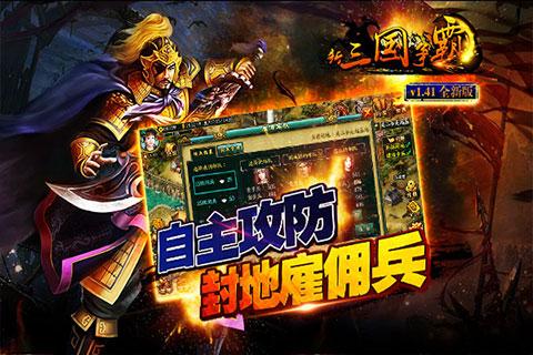 新三国争霸端游 v1.56.0928 pc高清版 3