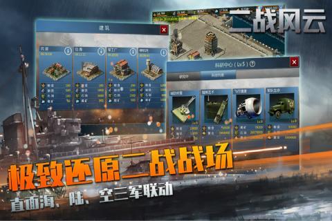二战风云手游 v2.13.0 安卓最新版 0