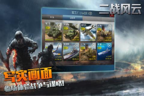 二战风云手游 v2.13.0 安卓最新版 1