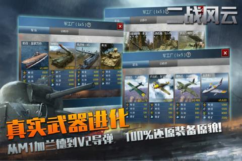 二戰風云手游 v2.13.0 安卓最新版 2