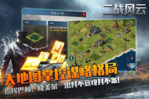 二战风云游戏