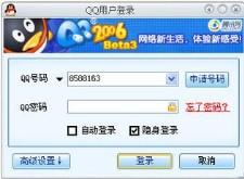 腾讯QQ2006珊瑚虫版