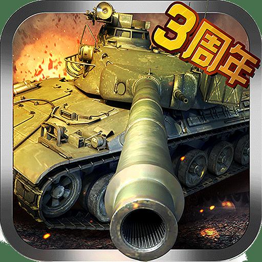 坦克风云腾讯游戏