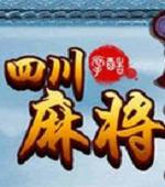 四川麻将血战到底online