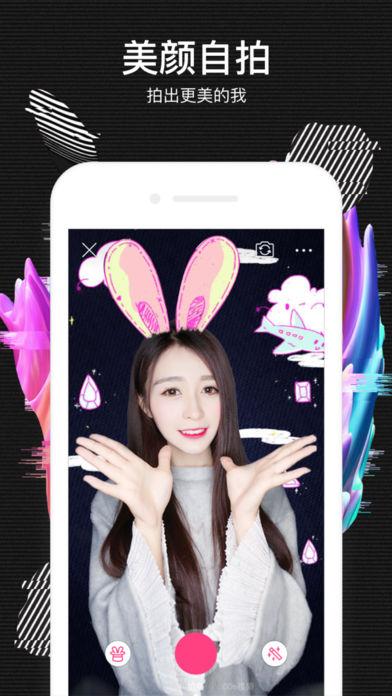 花椒直播ios版 v6.5.3 iphone最新版 0