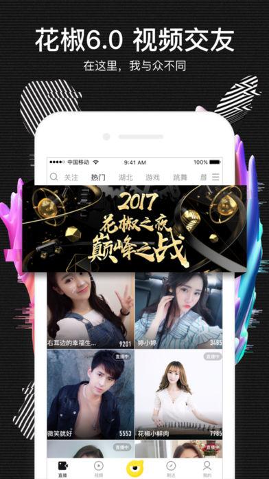花椒直播ios版 v6.5.3 iphone最新版 3