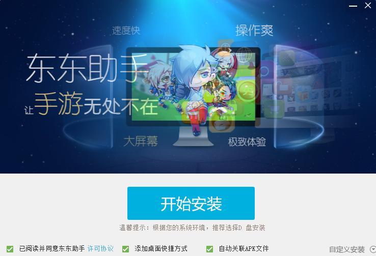 东东手游助手安卓模拟器 v3.9.0.8860 正式版 0