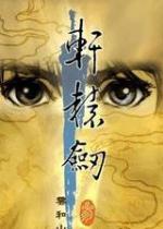 轩辕剑3云和山的彼端简体中文版