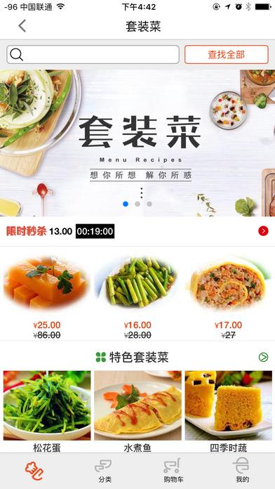 易厨鲜生手机软件 v1.0.4 安卓版 0
