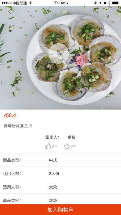 易厨鲜生手机软件 v1.0.4 安卓版 2