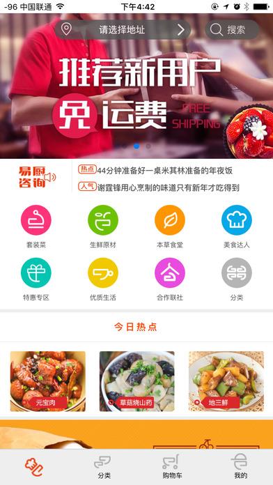 易厨鲜生app