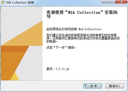 PS插件Nik Collection v1.2.11 中文版 1