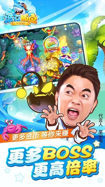 波克捕鱼ios最新版 v4.81 iphone版 2