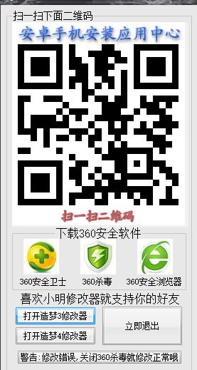 造梦西游4修改器下载