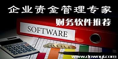 财务软件有哪些?财务软件免费版_电脑财务软件下载