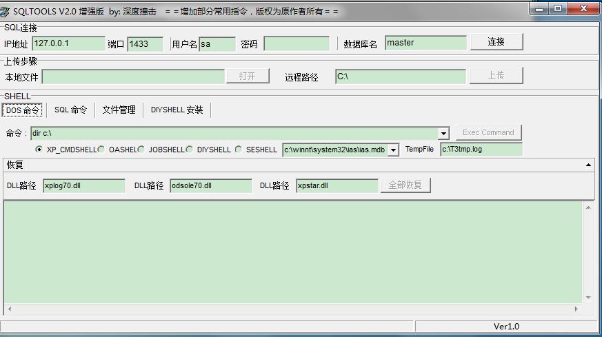 sqltools2.0汉化版