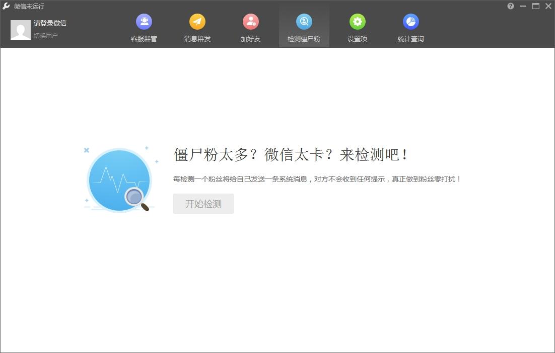 WeTool苹果电脑版 v4.0.0 官方版 0