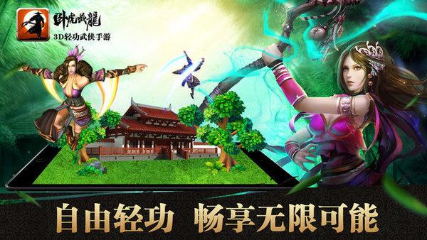 臥虎藏龍ios官方賬號版 v1.1.19 iphone最新版 2