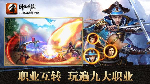 臥虎藏龍ios官方賬號版 v1.1.19 iphone最新版 0