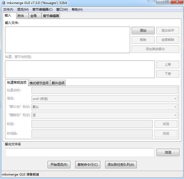 mkvmerge gui中文版(mkv视频字幕软件) v7.3.0 绿色版_支持64位 0