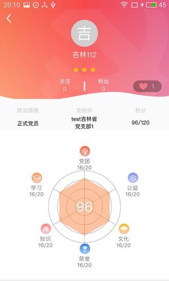 复兴壹号党建平台 v2.0.1 安卓版 1