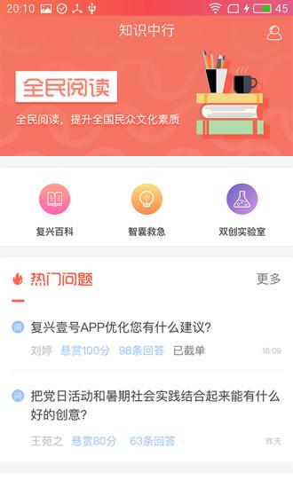 复兴壹号党建平台 v2.0.1 安卓版 2