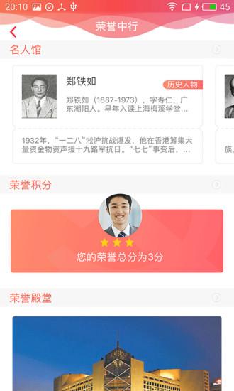 复兴壹号党建平台 v2.0.1 安卓版 3