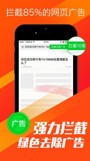 指尖浏览器手机版 v3.2.2 安卓版 3