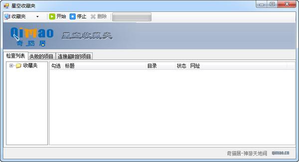 星空收藏夹软件下载
