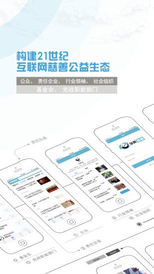 手机慈善预测平台+