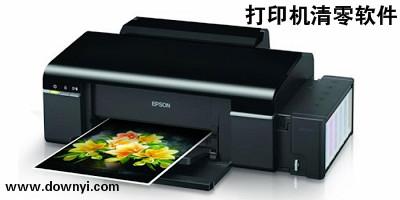 打印机清零qg678钱柜678娱乐官网