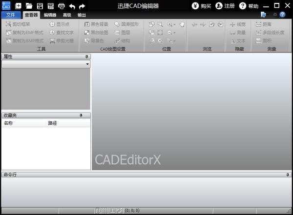 迅捷CAD编辑器 v1.1 正式版0