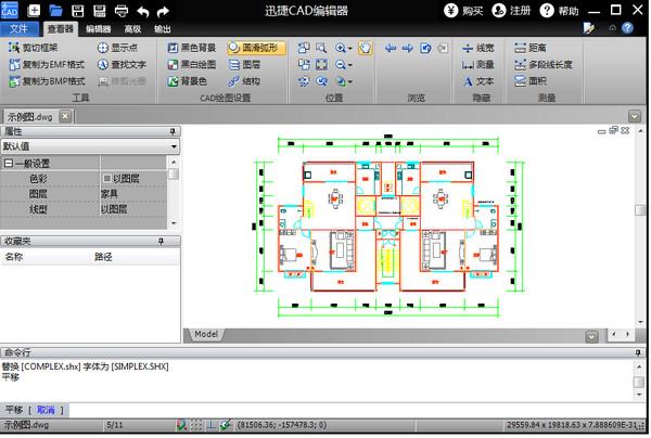 迅捷CAD编辑器 v1.1 正式版1