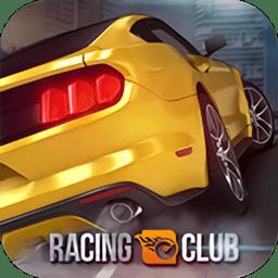 赛车俱乐部游戏