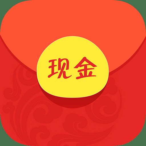 红包大咖(抢红包软件)