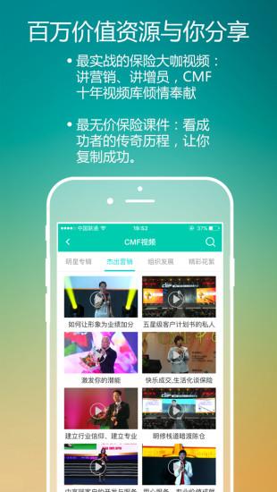 保天下精英版app v1.1.10 安卓最新版 1