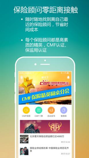 保天下精英版app v1.1.10 安卓最新版 3