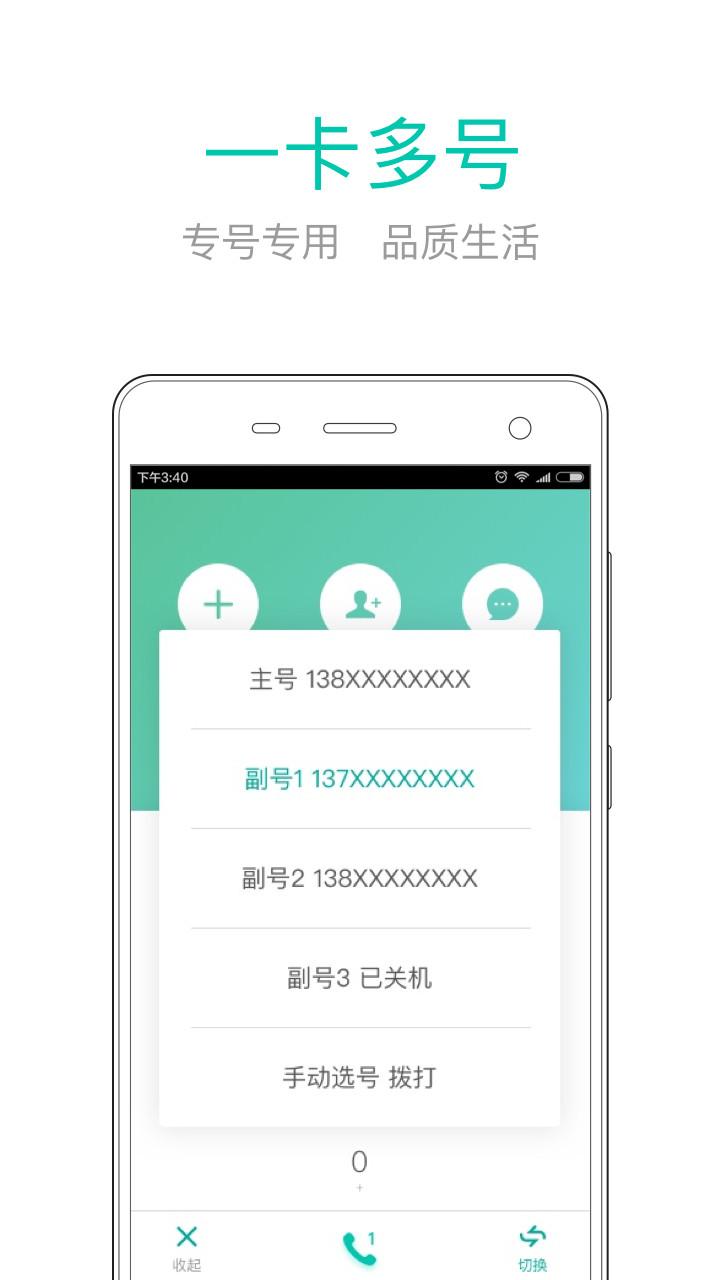 和多号手机客户端 v4.1.0 钱柜娱乐官网版 0