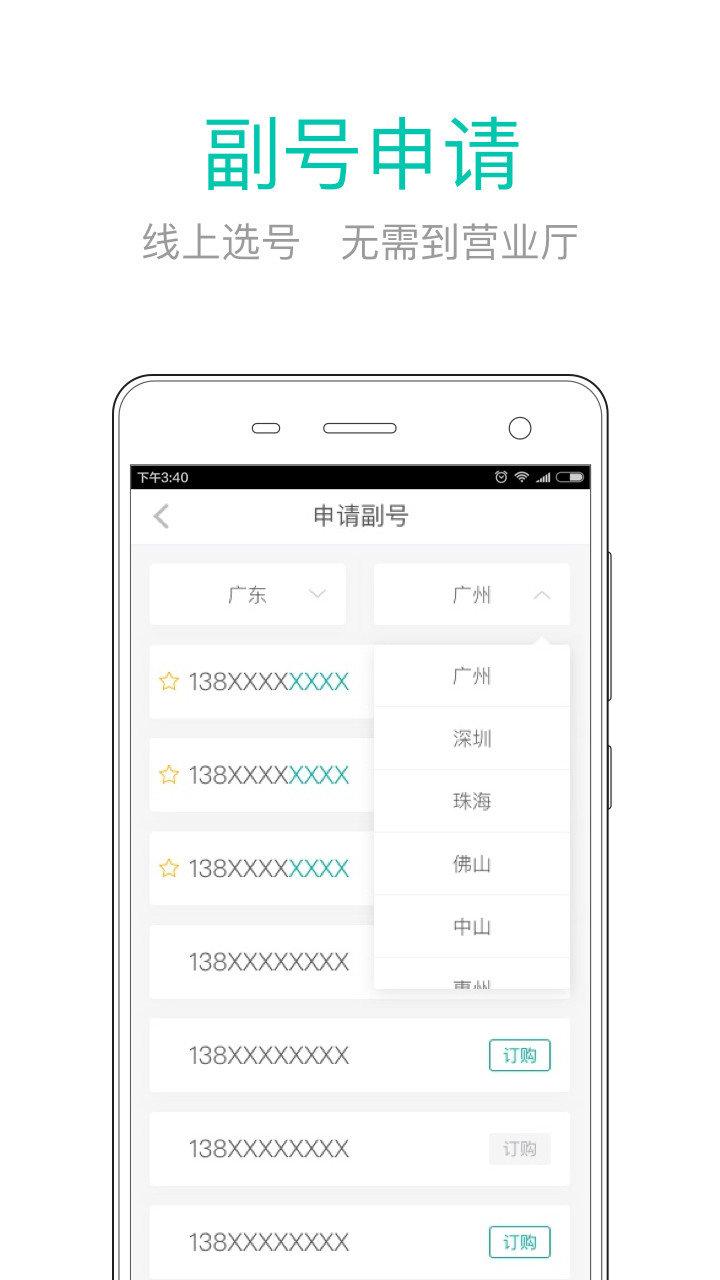 和多号手机客户端 v4.1.0 安卓版 2