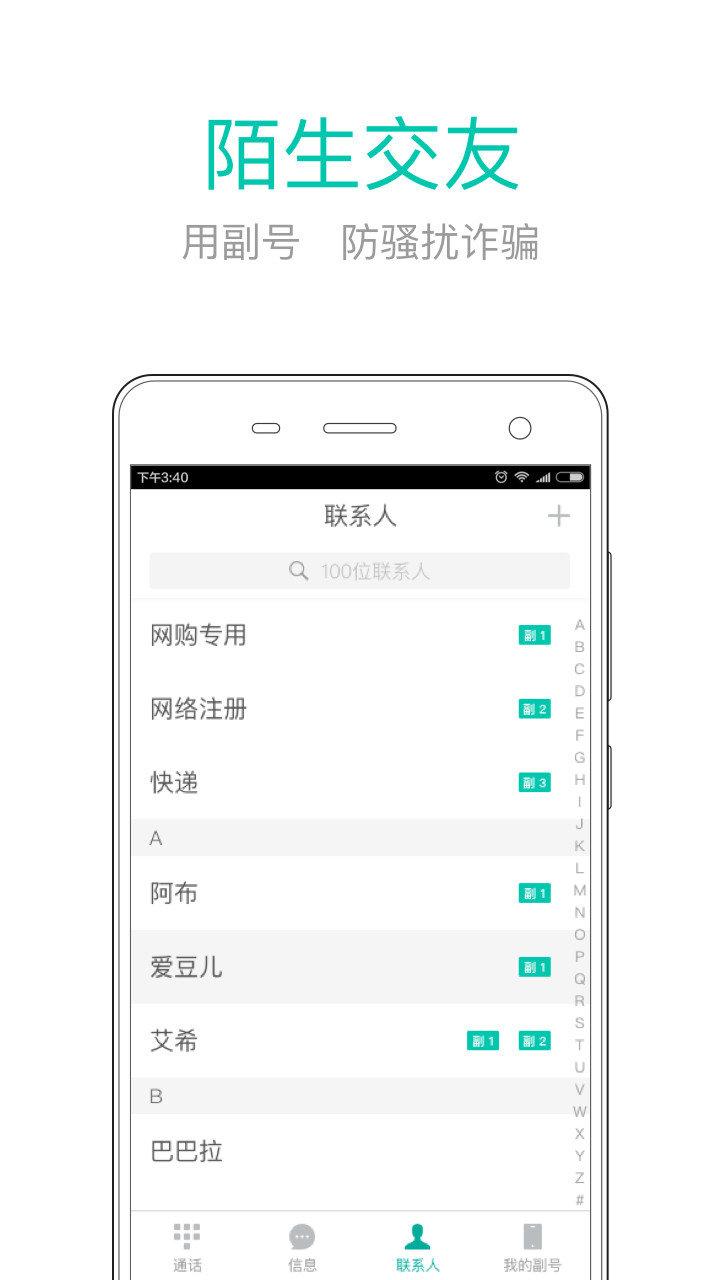 中国移动和多号app