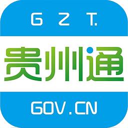 贵州通苹果手机版