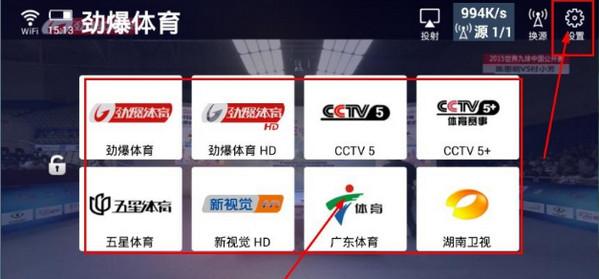 光芒体育hd手机版 v0.1.1 安卓版 1