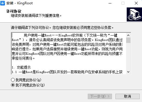 kingroot�件 v3.4.0.1142 最新版 2