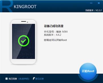 kingroot�件 v3.4.0.1142 最新版 1